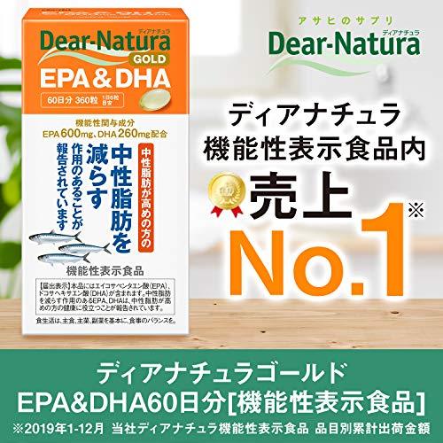 ディアナチュラゴールドEPA&DHA360粒(60日分)[機能性表示食品]
