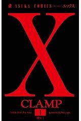 X(1) (あすかコミックス) Kindle版