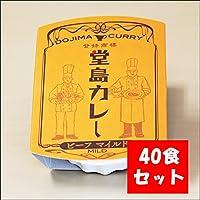 堂島カレー ビーフマイルド 40食セット