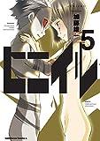 ヒニイル(5) (角川コミックス・エース)