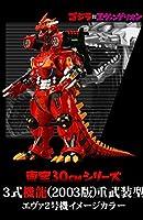 ゴジラ対エヴァンゲリオン東宝30cmシリーズ3式機龍(2003版)重武装型エヴァ2号機イメージカラー えヴぁんげりおん エヴァ