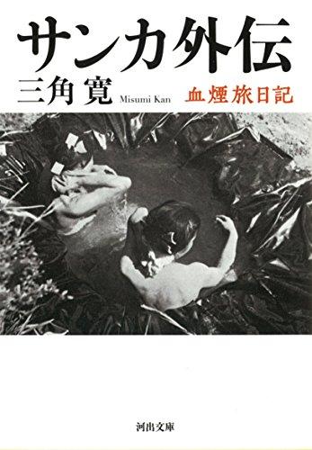 『サンカ外伝: 血煙旅日記 (河出文庫)』のトップ画像