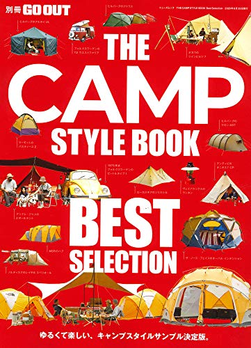 THE CAMP STYLE BOOK Best Selection (別冊GO OUT)