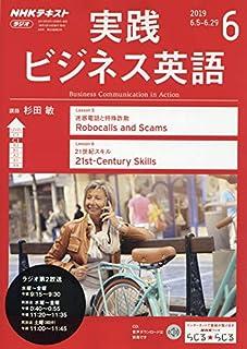 NHKラジオ実践ビジネス英語 2019年 06 月号 [雑誌]