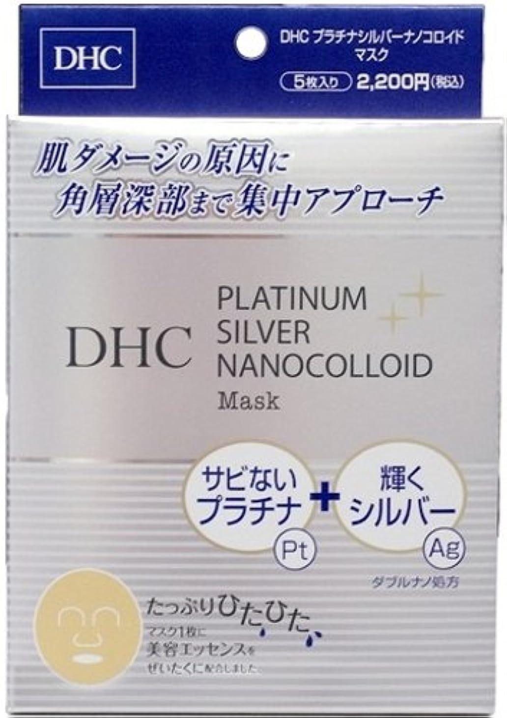 突破口肘お世話になったDHC PAナノコロイドマスク 5回分 (21ml×5枚)