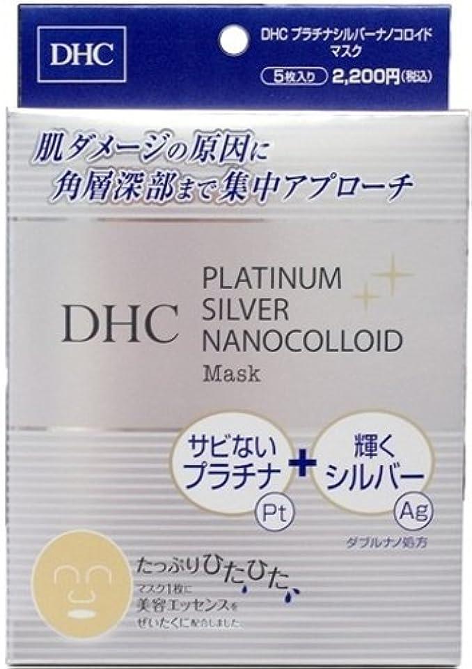 慈悲かんたんロケットDHC PAナノコロイドマスク 5回分 (21ml×5枚)