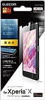 エレコム Xperia X Performance / SO-04H / SOV33 液晶保護フィルム ブルーライトカット PM-SOXPFLBLGN