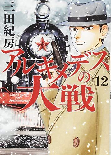 アルキメデスの大戦(12) (ヤンマガKCスペシャル)