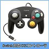 【E&G】 ゲームキューブ 互換 コントローラー (GC Wii WiiU Switch 振動対応) 日本語説明書 & 1年保証付き (ブラック)