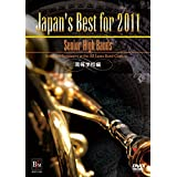 Japan's Best for 2011 高校編 [DVD]