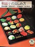 和菓子の楽しみ方 (とんぼの本)