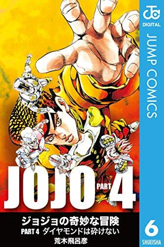 ジョジョの奇妙な冒険 第4部 モノクロ版 6 (ジャンプコミックスDIGITAL)