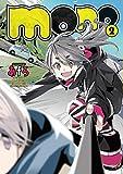 mono 2巻 (まんがタイムKRコミックス)