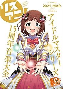リスアニ! Vol.43.2「アイドルマスター」音楽大全 永久保存版VII (M-ON! ANNEX 654号)