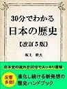 30分でわかる日本の歴史【改訂5版】: 日本史の流れをスッキリ理解できる「新発想の歴史ガイドブック」