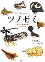 表紙: ツノゼミ ありえない虫 | 丸山 宗利
