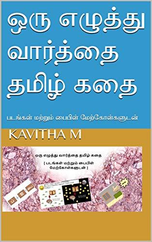 ஒரு எழுத்து வார்த்தை தமிழ் கதை: படங்கள் மற்றும் பைபிள் மேற்கோள்களுடன் (Tamil Edition)