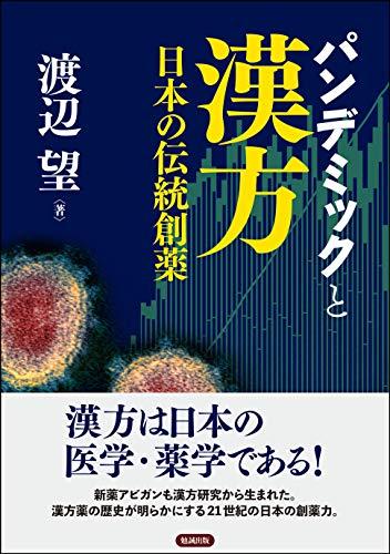 パンデミックと漢方―日本の伝統創薬