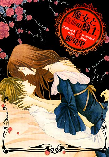魔女と貴血の騎士 6巻 (冬水社・いち*ラキコミックス)