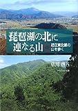 琵琶湖の北に連なる山—近江東北部の山を歩く