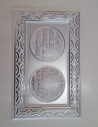 Tablo 22 x 34 cm Ayetel Kürsi Allah Muhammed bebek sekeri nikah sekeri sünnet