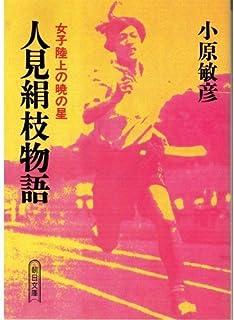 人見絹枝物語—女子陸上の暁の星 (朝日文庫)