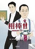 相棒 season15 上 (朝日文庫)