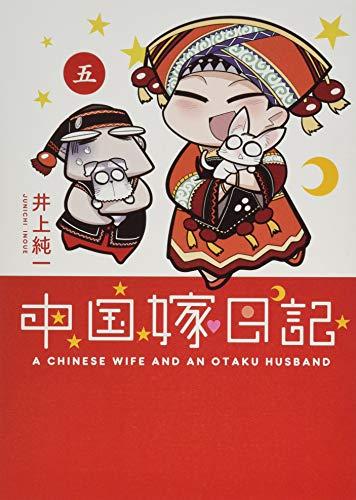中国嫁日記 (五)の詳細を見る