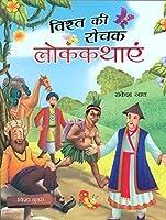 Vishv Ki Rochak Lok Kathayein
