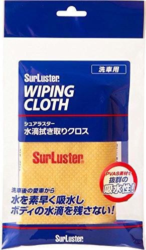 シュアラスター 水滴拭き取りクロス [拭き取り用 高吸水 高排水] SurLuster S-42