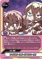 アイドルサーフボードチキンレース! 上 バディファイト BanG Dream! ガルパ☆ピコ s-ub-c02-0049
