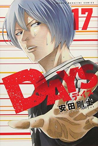 DAYS(17) (講談社コミックス)