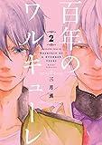 百年のワルキューレ(2) (少年マガジンエッジコミックス)