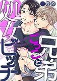兄弟ごっこと処女ビッチ(3) (arca comics)