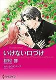 留学先での恋セット vol.1 (ハーレクインコミックス)