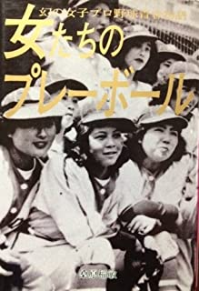 女たちのプレーボール―幻の女子プロ野球青春物語