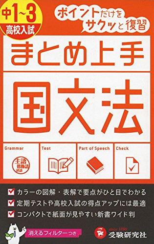 中学 まとめ上手 国文法: ポイントだけをサクッと復習 (中学まとめ上手シリーズ)の詳細を見る