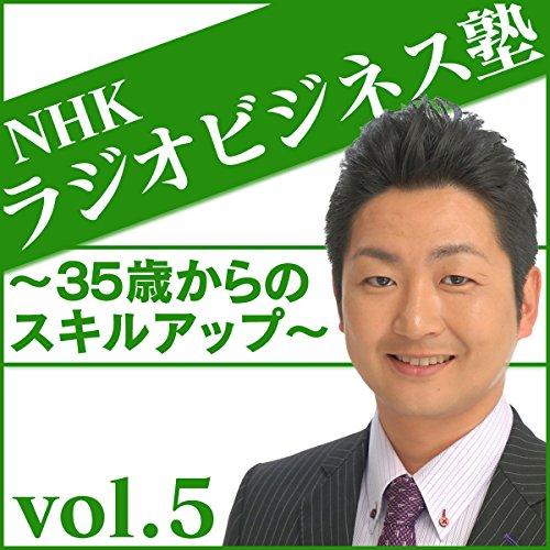 『ラジオビジネス塾~35歳からのスキルアップ~vol.5』のカバーアート