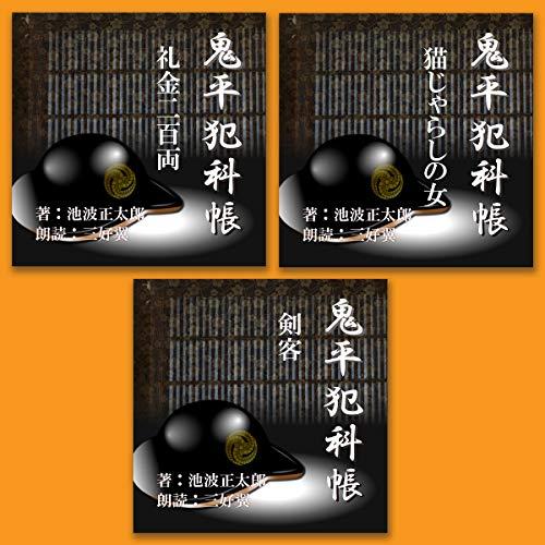 鬼平犯科帳より 3本セット (12)                   著者:                                                                                                                                 池波 正太郎                           再生時間: 2 時間  36 分     レビューはまだありません。     総合評価 0.0