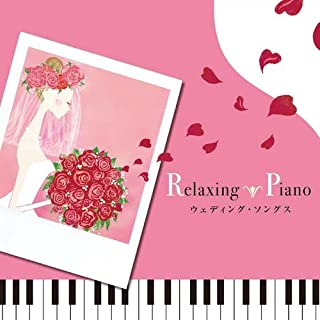 Relaxing Piao-Wedding Songs allemand