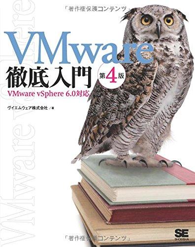 VMware徹底入門  第4版 VMware vSphere 6.0対応の詳細を見る