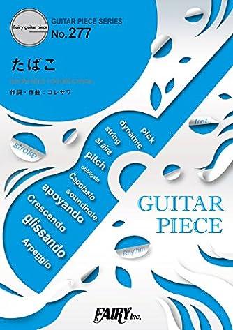 ギターピースGP277 たばこ / コレサワ (ギターソロ・ギター&ヴォーカル)~1st Album『コレカラー』収録曲 (GUITAR PIECE SERIES)