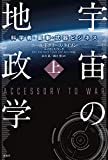 Accessory to War (Japanese Edition)