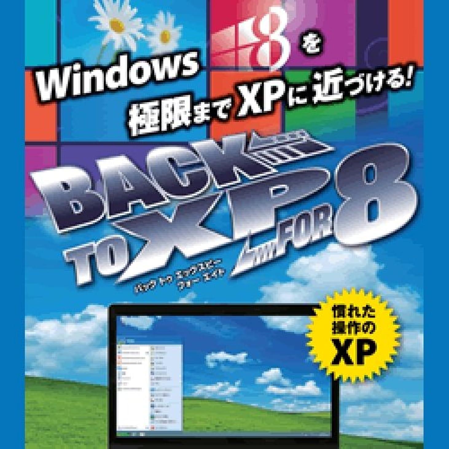 壊滅的な別にスペルBack to XP for 8 [ダウンロード]