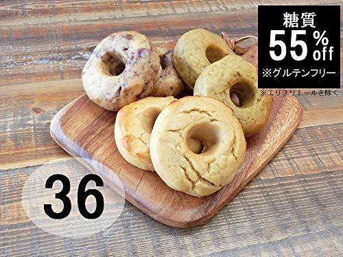 グルテンフリー 糖質55%OFF 低糖質ベーグル[アソートセット] (36個)【小麦粉・卵・乳不使用 玄米パン】