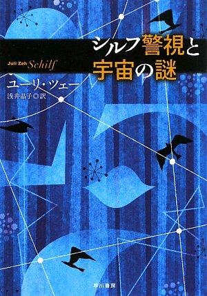 シルフ警視と宇宙の謎 (ハヤカワepiブック・プラネット)