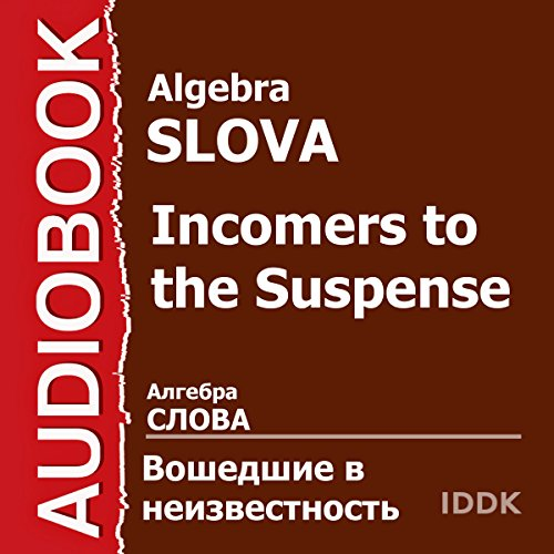 Incomers to the Suspense [Russian Edition] audiobook cover art