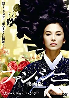ファン・ジニ 映画版 [DVD]