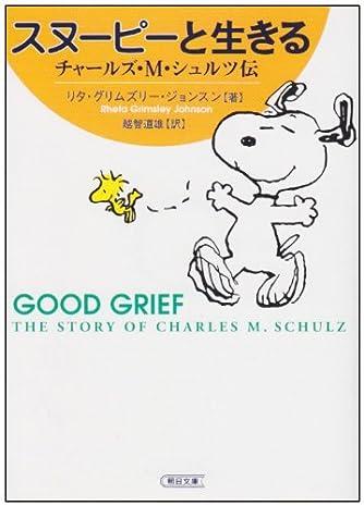 スヌーピーと生きる―チャールズ・M.シュルツ伝 (朝日文庫)