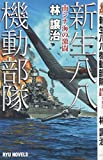 新生八八機動部隊 南シナ海の激闘 (RYU NOVELS)